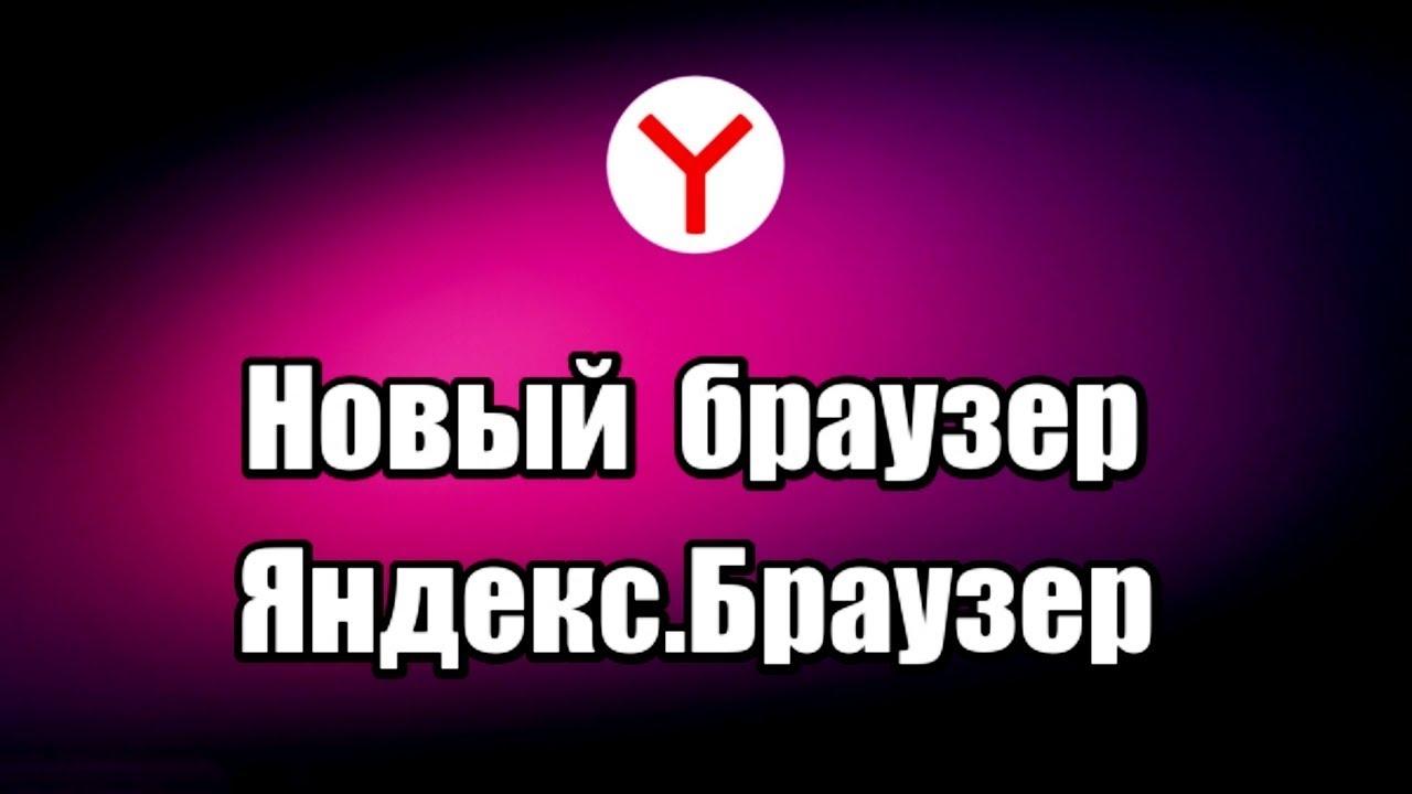 Как скачать новый браузер Яндекс.Браузер с обходом ...