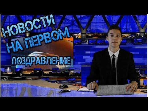 Видео поздравление новости как сделать