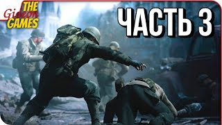 CALL of DUTY: WWII 2 ➤ Прохождение #3 ➤ У.С.О. - БРОНЕПОЕЗД и ОСВОБОЖДЕНИЕ
