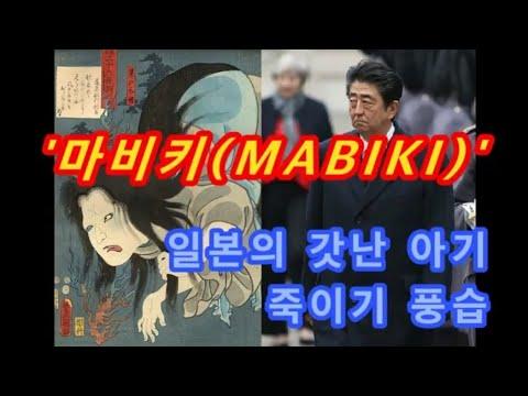 '마비키(MABIKI)'  일본의 갓난 아기 죽이기 풍습