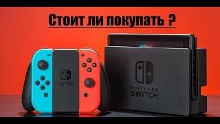 Обзор Nintendo Switch  Стоит ли брать в 2019  Во что на ней поиграть