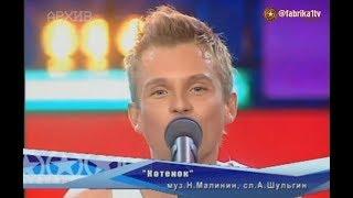 "Никита Малинин - ""Котёнок"""