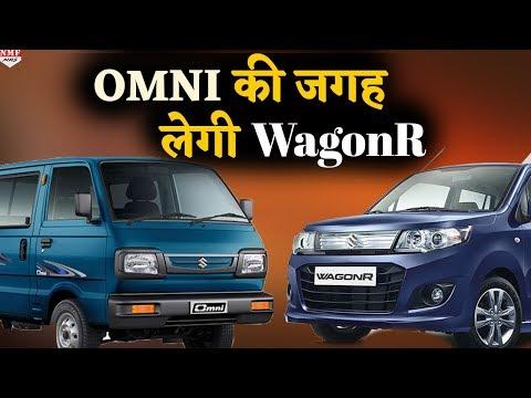 Maruti Suzuki की OMNI की जगह लेगी 7 सीटर WagonR, देखिए रिपोर्ट