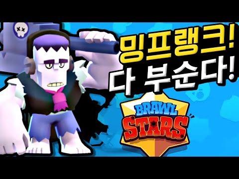 [긍정브롤] 뚝배기 까지 부숴주마 !! :: 밍프랭크