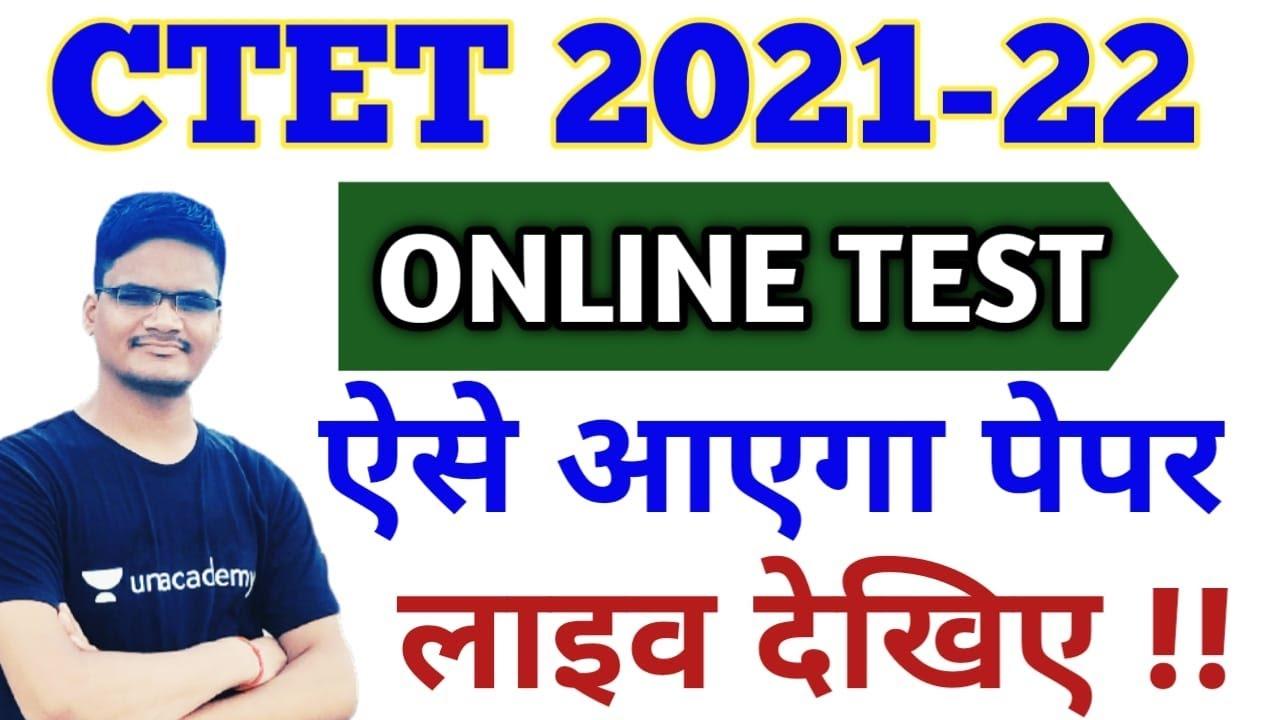 Download CTET Preparation   CTET 2021 Online Exam   Online Exam kaise hota hai   Ctet Online Exam kaise hoga 