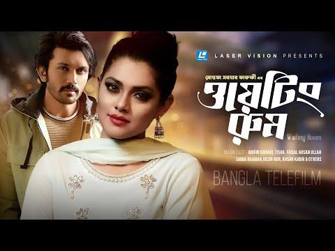 Waiting Room | Bangla Telefilm | Arifin Shuvoo, Tisha |  Mostofa Sarwar Farooki