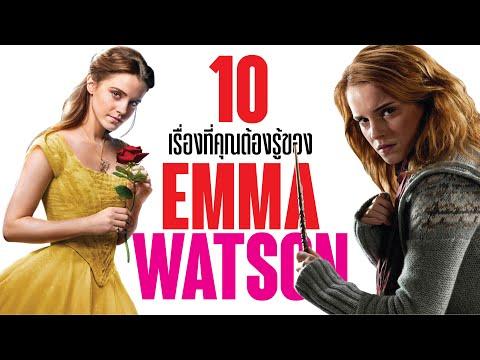 10 เรื่องที่คุณต้องรู้เกี่ยวกับ Emma Watson   บ่นหนัง