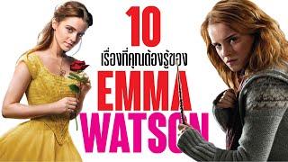 10 เรื่องที่คุณต้องรู้เกี่ยวกับ Emma Watson | Walker Ent Update