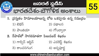Download భారతదేశ భౌగోళిక అంశాలు General Studies Practice Bits || Geographical aspect in India bits in Telugu. Mp3 and Videos