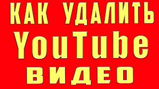 Как Удалить Видео с Ютуба Аккаунта Страницы Youtube Навсегда Новая Студия 2019