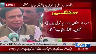 Speaker Punjab Assembly Chaudhry Pervaiz Elahi Media Talk | City 42