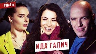 Ида Галич - о КВН, Бузовой и политике / #ПоТок