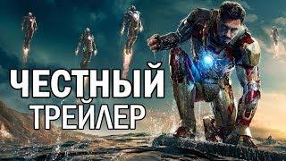 Честный трейлер - Железный человек 3 (русская озвучка)