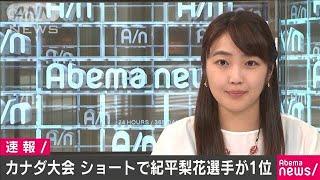 フィギュアGPシリーズ女子ショート 紀平梨花が1位(19/10/26)
