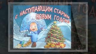 Красивое поздравление на Старый Новый год