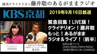 [2019 9 16放送]週刊クライテリオン 藤井聡のあるがままラジオ(KBS京都ラジオ)
