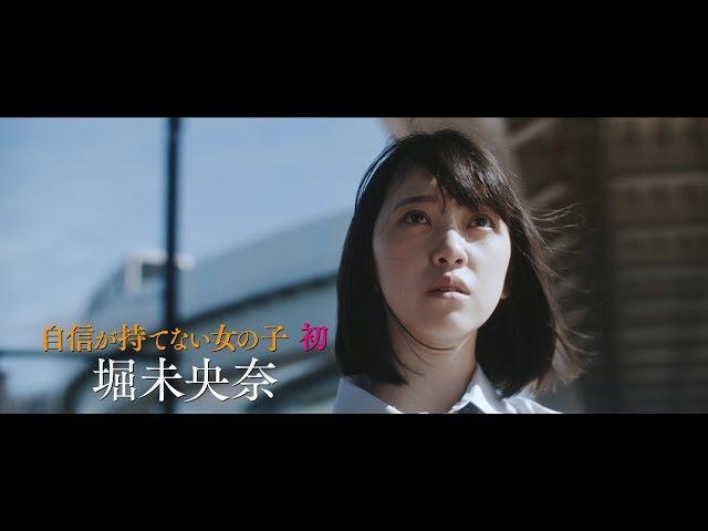 堀未央奈『ホットギミック ガールミーツボーイ』予告編
