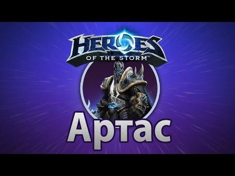 видео: heroes of the storm - Гайд по Артас'у