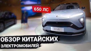 Nio ES6 и Nio ES8 Обзор Китайских электромобилей