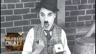 Внутреннее Царство. Чарли Чаплин / Библейский сюжет / Телеканал Культура