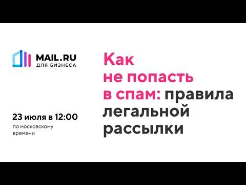 Как не попасть в спам: правила легальной рассылки - вебинар от Mail.ru для бизнеса