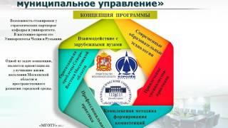 Презентация. Государственное и муниципальное управление