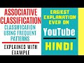 Associative Classification ll Classification Using Frequent Patterns Explained in Hindi