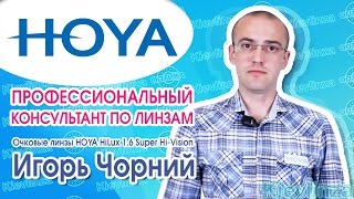 Очковые линзы HOYA HiLux 1.6 Super Hi-Vision. Оптика в Украине, Киев.(, 2015-09-08T09:58:50.000Z)