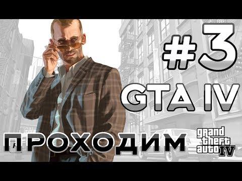 Стрим. Прохождение GTA 4 #3. Прохождение Grand Theft Auto IV. Part 3.