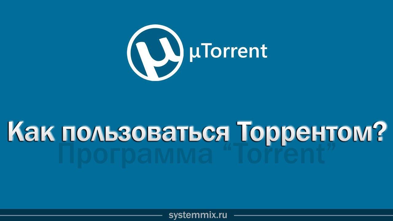 Как пользоваться (качать) торрентом. Программа Torrent ...