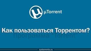 Как пользоваться (качать) торрентом. Программа Torrent.(Видео инструкция по использованию программы торрент - смотрите, если не знаете как качать с помощью torrent..., 2016-05-17T11:26:15.000Z)