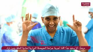 Dr.Rajkumar has done a rare surgery at Burjeel Hospital, Sharjah