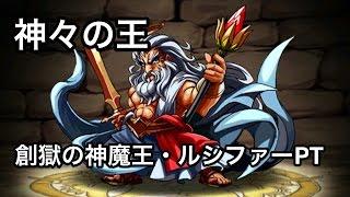 チャンネル登録お願い致します。 http://urx.nu/bHjp LF 創獄の神魔王・...