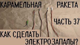 Карамельная ракета.  Как сделать электрозапал?
