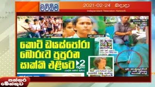 Paththaramenthuwa - (2021-02-24) | ITN Thumbnail