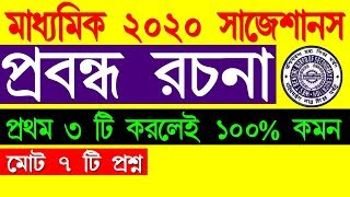 Madhyamik Bengali Suggestion 2020//Madhyamik Probondha Rachana 2020 #Bangla Rachoan Class 10 WBBSE.