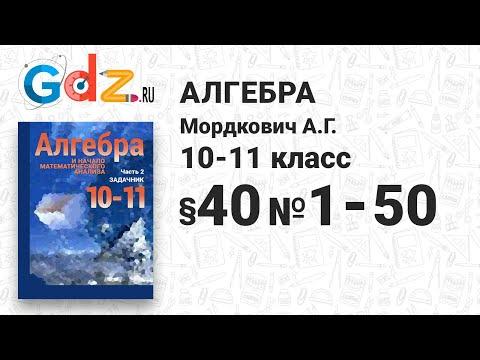 Видеоурок по алгебре 11 класс мордкович