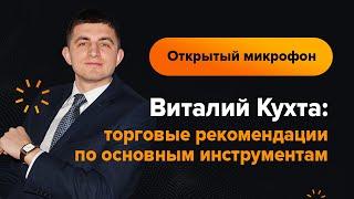 Виталий Кухта торговые рекомендации по основным инструментам AMarkets
