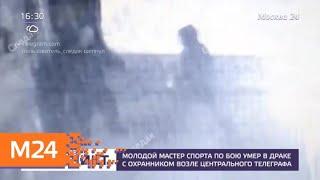 Мастер спорта по бою умер в драке с охранником возле Центрального телеграфа - Москва 24
