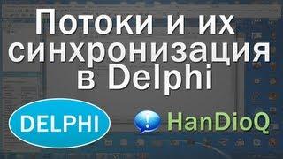 Потоки и их синхронизация в Delphi | уроки Delphi