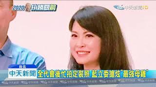 20190729中天新聞 全代會展團結! 最強母雞 韓拉抬立委拚過半