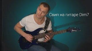 Свип на гитаре