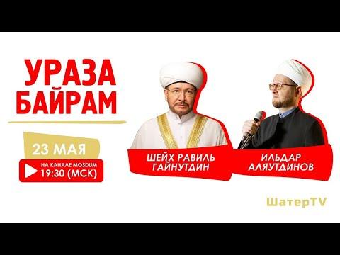 Шатер ТВ | Шатер Рамадана, день 30 (запись эфира от 23 мая 2020)
