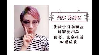 【Ask Regina】有关化妆师学习和就业、母婴爱用品、产后恢复、读书和生活 thumbnail
