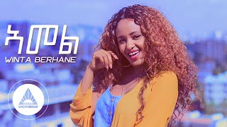 Winta Berhane - Amel (Official Video) | Ethiopian Tigrigna Music