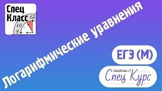 СпецКурс ЕГЭ (М). Задание 13.3. Логарифмические уравнения - bezbotvy