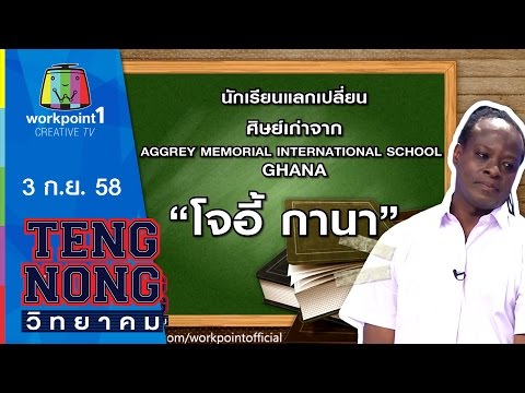 เท่งโหน่งวิทยาคม | โจอี้ กานา | 3 ก.ย.58 Full HD