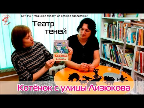 """Театр теней """"Котенок с улицы Лизюкова"""" - YouTube"""