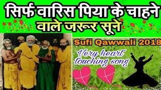 Latest islamic new qawwali dewa sharif heart touching songs by waris pak ki qawali
