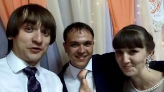 Отзывы после свадьбы 10 сентября 2016 тамада в Омске Александр Марков
